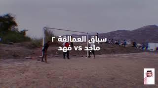 سباق العمالقة ٢ - ماجد vs فهد