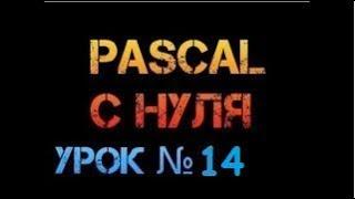 Урок 14. Паскаль с нуля. Массивы