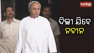 Cm Naveen To Attend Meeting Chaired By Home Minister Amit Shah In Delhi  Kalinga Tv