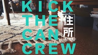 KICK THE CAN CREW New Single「住所 feat. 岡村靖幸」 8月29日(水) Rel...