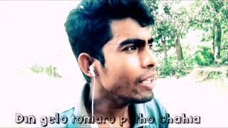 bangla new music video din gelo tomaro potho chahia by rubel bhai