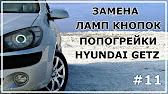 13 мар 2016. Ремонт задней противотуманной фары lancer 9.