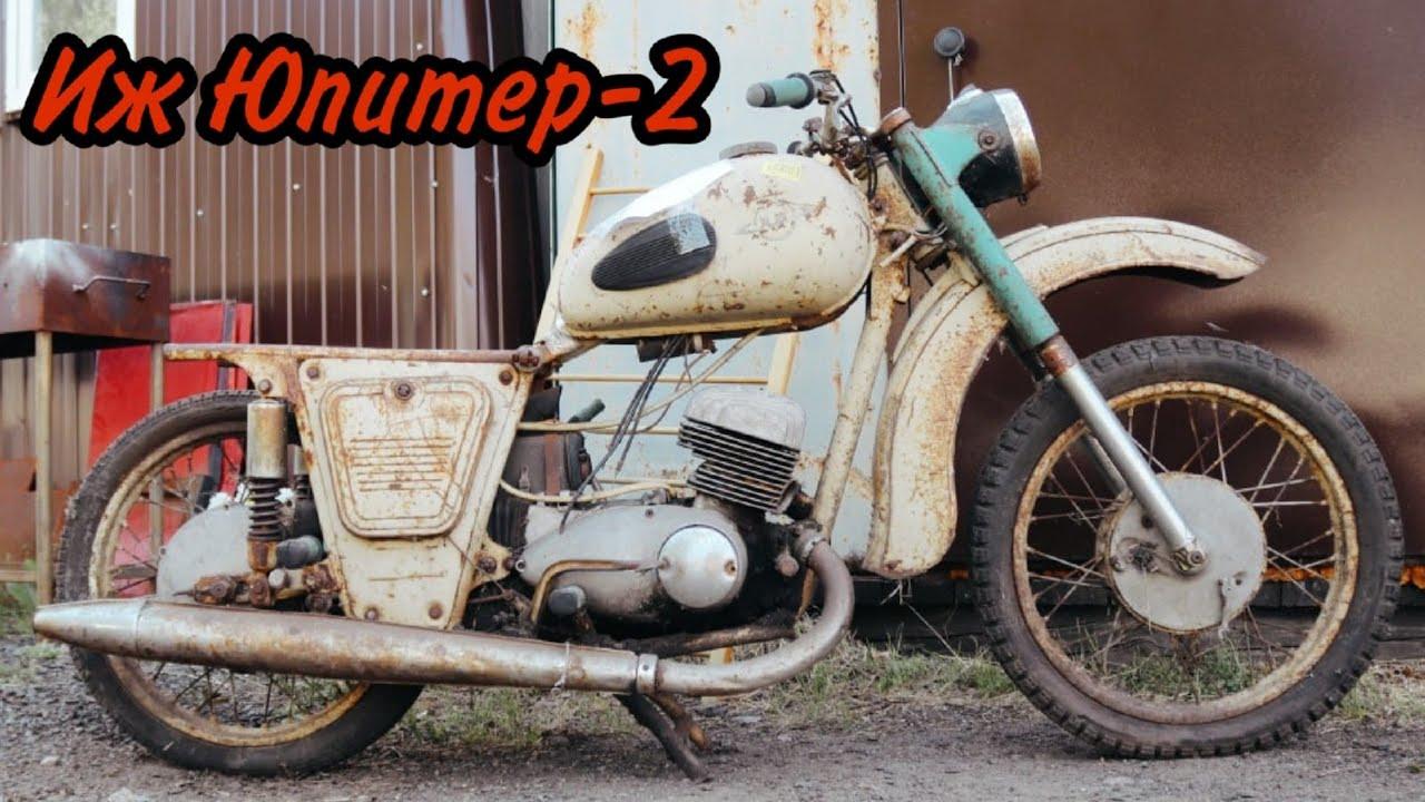 Мотоцикл Иж Юпитер-2 под реставрацию от мотоателье Ретроцикл.