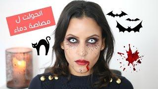 اتحولت ل مصاصة دماء مثيرة للرعب | Vampire Halloween Makeup