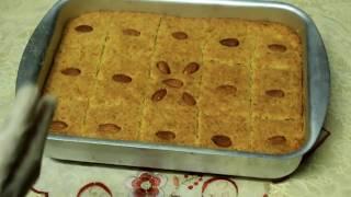 سر البسبوسة الاصلية ناعمة و متماسكة حلويات رمضان         Basboussa Video