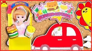 リカちゃんアニメおもちゃ★ハンバーガーキッチンでお店屋さんごっこ★ドライブスルー くるま おままごと Rika-Chan doll toys for kids video