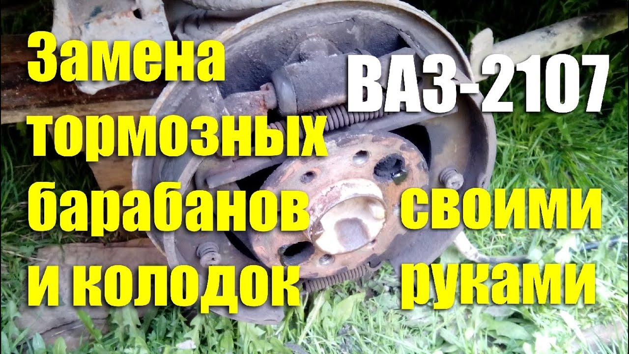 Замена задних тормозных барабанов и колодок ВАЗ-2107 своими руками