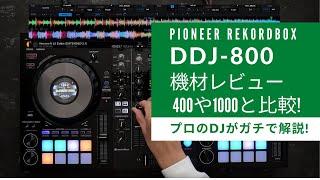YouTube動画:【DDJ-800 レビュー】プロのDJが解説!DJコントローラーPioneer DDJ-800を400や1000と比較して解説!