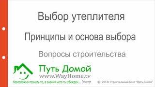 Выбор утеплителя для коттеджа(, 2012-02-28T15:08:22.000Z)