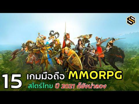 15 เกมมือถือ MMORPG เก็บเวลผจญภัย 2021 ก็ยังน่าเล่น [สโตร์ไทย]