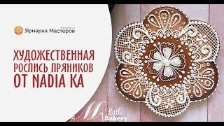 Художественная роспись пряников от Nadia Ka