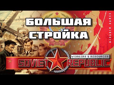Видео: ⭐ Workers & Resources: Soviet Republic: БОЛЬШАЯ СТРОЙКА (Прохождение Гайд) #9