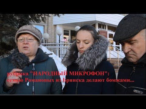 Народный Микрофон_Брянск Семью Романовых делают бомжами