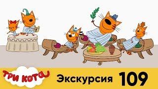 Три кота  Серия 109  Экскурсия