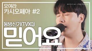 모여라 카시오페아 #2 동방신기(TVXQ) - 믿어요 / Cover 김필굿