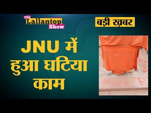 JNU में Swami