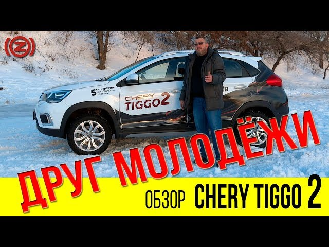 Тест-драйв Chery Tiggo 2: кроссовер дешевле миллиона