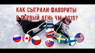 Чемпионат мира по хоккею 2019 первые результаты / Канада и США проиграли