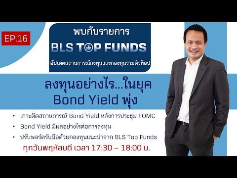 EP.16 ลงทุนอย่างไร? ในยุค Bond Yield พุ่ง By BLS Top Funds (30-09-21)