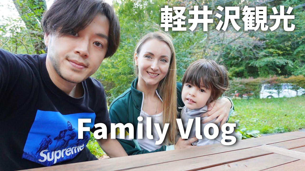【家族旅行】3歳息子と初めての軽井沢観光で身も心もリフレッシュ