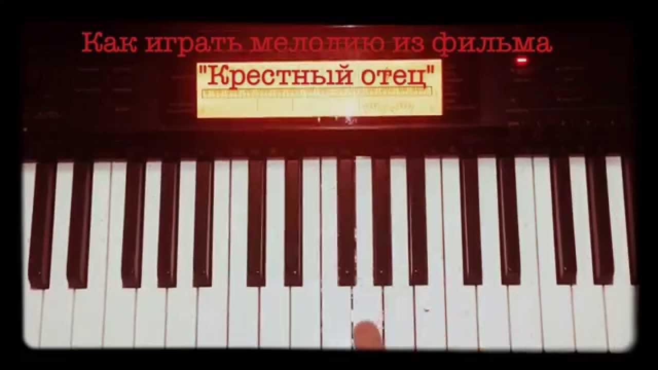 """Как играть мелодию из фильма """"Крестный отец"""" на пианино ..."""