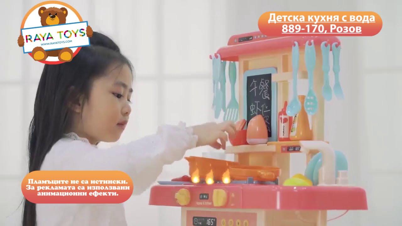 Детска кухня с вода и пара   RAYA TOYS