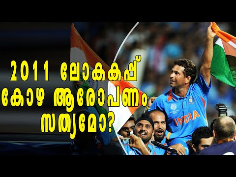 Sri Lanka Sports Minister Willing To Probe 2011 World Cup Final | Oneindia Malayalam