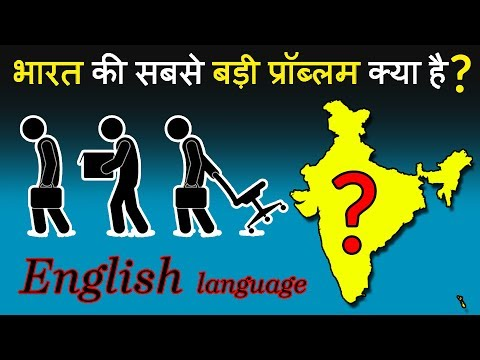 The Problem With The English Language In India with Indian people
