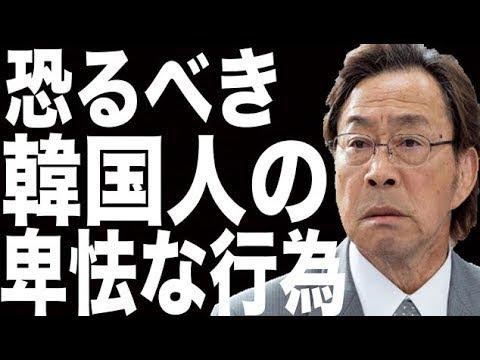 【武田鉄矢】中国も見捨てた韓国の卑怯すぎる手口