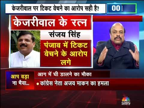 Awaaz Adda | AAP accused of selling Rajya Sabha tickets