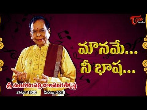M Balamuralikrishna Telugu Classical Hits   Best Of Tollywood Old Telugu Songs