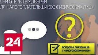 "Программа ""Налоги"" от 25 апреля 2019 года - Россия 24"