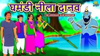 घमंडी नीला दानव - Hindi Kahaniya for Kids | Stories for Kids | Moral Stories | Koo Koo TV Hindi