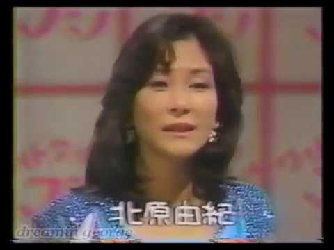 北原由紀 メドレー②‥・元シュークリーム・クーコ(のちの故・清水クーコ)コメント