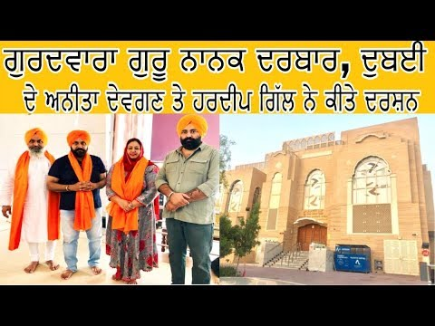 Anita Devgan & Hardeep Gill at Guru Nanak Darbar DUBAI || Latest Video 2019 || HB Records