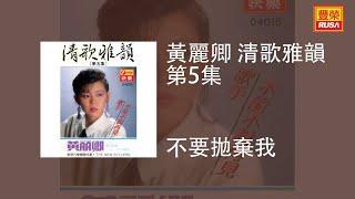 黃麗卿 - 不要拋棄我 [Original Music Audio]