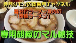 寺門ジモンの肉専門チャンネルお勧めの坂内のチャーシューに胡椒をかけ...