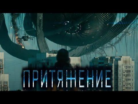 Притяжение [2017] Тизер - Засекреченный фильм Федора Бондарчука