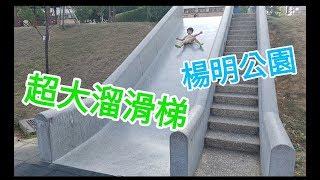 陽明公園 超大溜滑梯 【Boss東】