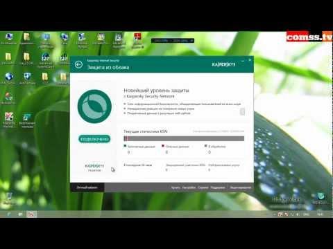 Предварительный обзор: Kaspersky Internet Security 2014 Beta 1