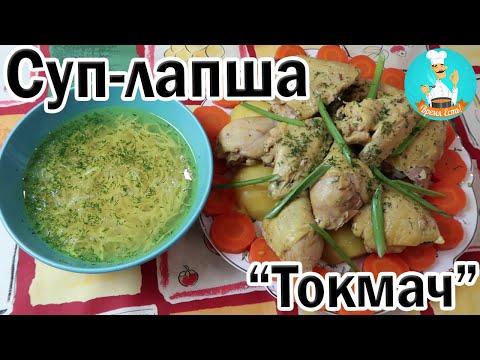 Как приготовить суп-лапша Токмач (татарская лапша с курицей): пошаговый рецепт домашней лапши Тыкмач