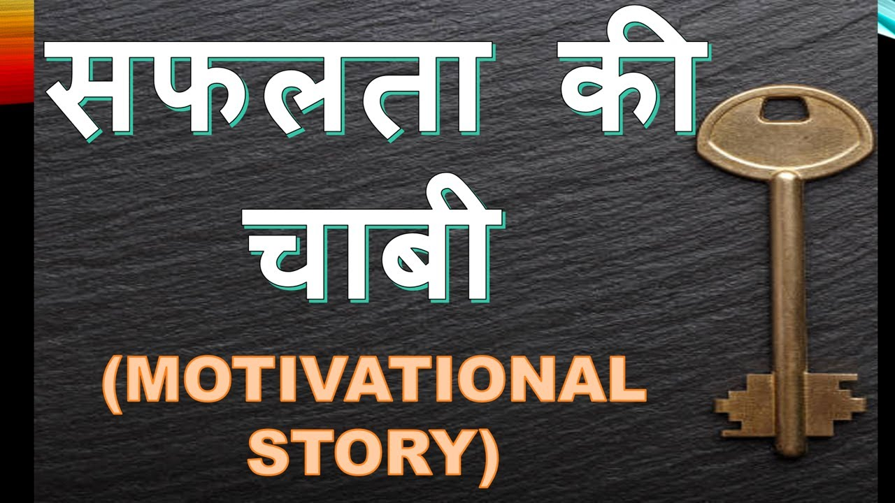 सफलता की चाबी ॥ Top 10 Best Motivational Story in Hindi for success