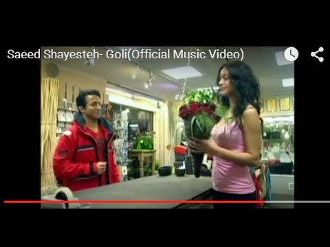 Saeed Shayesteh- Goli(Official Music Video)