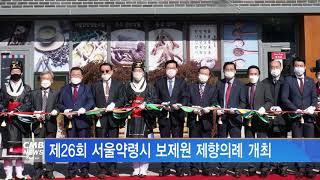 [서울뉴스]제26회 서울약령시 보제원 제향의례 개최