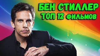 Бен Стиллер. ТОП 12 лучших фильмов
