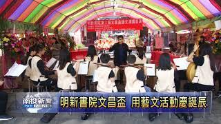 Publication Date: 2018-03-19 | Video Title: 南投新聞 集集明新書院文昌盃