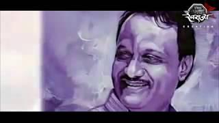 vuclip Mard Rangada Dilacha Raja / AJIT DADA PAWAR / NCP NEW SONG 2019