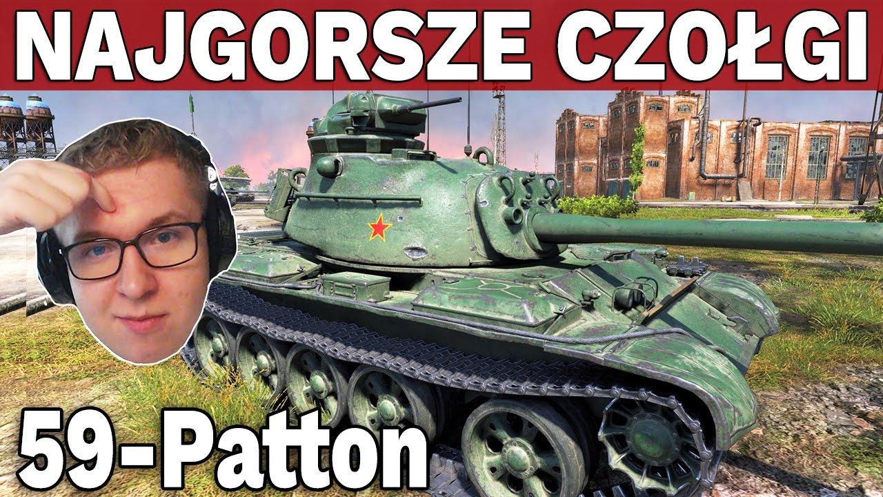 NAJGORSZY CZOŁG? – 59-Patton – World of Tanks