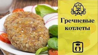 Гречневые котлеты / Легкие блюда  / Канал «Вкусные рецепты»