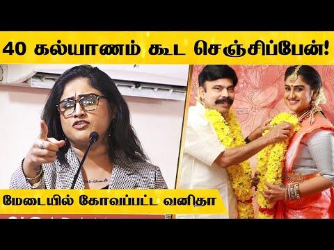 நான் 4 இல்ல...40 திருமணம் கூட செய்துகொள்வேன்! - Actress Vanitha Vijayakumar அதிரடி பேட்டி   HD